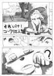 2016 alucaje_(pixiv) anthro canine clothing comic cub dog exhibitionism footwear hat japanese_text mammal nude open_mouth public shoes sleeping straw_hat text translation_request waking_up young