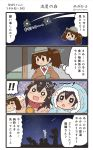 !! 4girls 4koma :d akagi_(kantai_collection) blush brown_hair chibi chibi_inset comic commentary_request hair_between_eyes highres houshou_(kantai_collection) japanese_clothes kaga_(kantai_collection) kantai_collection kariginu long_hair magatama megahiyo multiple_girls night night_sky open_mouth ryuujou_(kantai_collection) short_hair silhouette sky smile speech_bubble star star-shaped_pupils star_(sky) starry_sky symbol-shaped_pupils thought_bubble translation_request twintails twitter_username v-shaped_eyebrows visor_cap