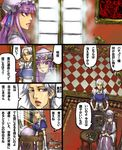 2girls ameyamadenshin blue_eyes book colored comic crescent crescent_hair_ornament hair_ornament hat izayoi_sakuya long_hair maid maid_headdress mob_cap multiple_girls painting_(object) patchouli_knowledge purple_eyes purple_hair short_hair silver_hair sitting touhou translation_request