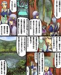 2girls ameyamadenshin blue_eyes colored comic crescent crescent_hair_ornament hair_ornament hat holographic_interface izayoi_sakuya lake maid maid_headdress mob_cap multiple_girls patchouli_knowledge purple_eyes purple_hair short_hair silver_hair touhou translation_request window