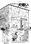 abuse blood canine comic female forced forcing japanese male mammal manga rape restrained stone yantaro_keno
