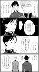 2boys aldnoah.zero comic harklight junka-sakura male military military_uniform multiple_boys short_hair slaine_troyard translation_request uniform