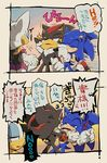 anger_vein aoki_(fumomo) comic face_stretching fingersmile gloves grin no_humans rouge_the_bat shadow_the_hedgehog smile sonic sonic_the_hedgehog translation_request