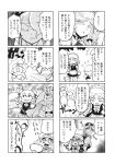 4koma 6+girls apron ascot bandage bandaged_arm bandages bat_wings braid bucket comic dango double_bun eating flying_sweatdrops food greyscale hat hat_ribbon highres hong_meiling ibaraki_kasen izayoi_sakuya konpaku_youmu konpaku_youmu_(ghost) maid maid_apron maid_headdress minato_hitori mob_cap monochrome multiple_4koma multiple_girls remilia_scarlet ribbon saigyouji_yuyuko touhou translation_request triangular_headpiece twin_braids wagashi wings