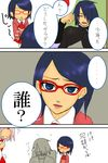 1boy 2girls black_hair blue_eyes blue_hair comic family father_and_daughter glasses hair_over_one_eye haruno_sakura highres imari_(47304523) mother_and_daughter multiple_girls naruto pink_hair red-framed_glasses short_hair uchiha_sarada uchiha_sasuke