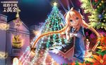 1girl :d blonde_hair blue_eyes bow braid building christmas christmas_tree church copyright_name cross dress hat highres light_rays long_hair looking_at_viewer magi_in_wanchin_basilica nun open_mouth outdoors pantyhose smile solo spotlight standing star twin_braids very_long_hair xiao_ma