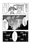 2girls 3koma :o arms_at_sides bangs bird_tail chibi coat comic eurasian_eagle_owl_(kemono_friends) eyebrows_visible_through_hair floating fur_collar glowing glowing_eyes greyscale hair_between_eyes head_wings highres kemono_friends long_sleeves looking_at_viewer monochrome multicolored_hair multiple_girls night northern_white-faced_owl_(kemono_friends) open_mouth outdoors short_hair translation_request v-shaped_eyebrows yamaguchi_sapuri