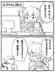 2girls 2koma blush breasts chips comic eating food ice_cream monitor monochrome multiple_girls nitroplus open_mouth plump short_hair smile super_pochaco translation_request tsuji_santa twintails