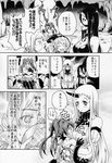 ^_^ battleship_hime blush_stickers breast_smother claws comic cosplay detached_sleeves eyes_closed highres horn horns kantai_collection long_hair monochrome open_mouth re-class_battleship revision sakimiya_(inschool) scan seaport_hime shinkaisei-kan short_hair smile ta-class_battleship translated twintails wo-class_aircraft_carrier wo-class_aircraft_carrier_(cosplay) zuikaku_(kantai_collection)