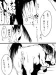anus balls bestiality comic cum duo equine female feral greyscale horse human human_on_feral interspecies japanese_text male mammal monochrome nabesiki penis pussy text translation_request