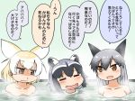 3girls :3 :d =_= animal_ears bangs bathing black_hair blonde_hair blood brown_eyes closed_mouth collarbone common_raccoon_(kemono_friends) extra_ears eyebrows_visible_through_hair eyes_closed eyes_visible_through_hair fennec_(kemono_friends) fox_ears grey_hair hair_between_eyes kemono_friends long_hair looking_at_another medium_hair multicolored_hair multiple_girls nosebleed nude open_mouth partially_submerged raccoon_ears side-by-side silver_fox_(kemono_friends) smile steam toritora translation_request tsurime water white_hair