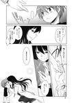 1boy 1girl black_hair comic kirihara_izumi long_hair monochrome sawashiro_yoru short_hair sore_wa tobari_susumu translated