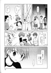 comic glasses greyscale kirihara_izumi monochrome multiple_boys short_hair sore_wa tobari_susumu translated