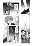 3boys comic kirihara_izumi monochrome multiple_boys short_hair sore_wa tobari_susumu translated