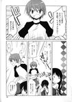 1boy 1girl black_hair comic kirihara_izumi long_hair monochrome partially_translated sawashiro_yoru short_hair sore_wa tobari_susumu translation_request