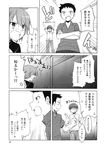 3boys comic glasses kirihara_izumi monochrome multiple_boys short_hair sore_wa tobari_susumu translated