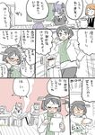 1boy 5girls admiral_(kantai_collection) alternate_costume comic eyepatch glasses headgear ijimeka kantai_collection kirishima_(kantai_collection) maya_(kantai_collection) mechanical_halo mo_(kireinamo) multiple_girls pee peeing peeing_self short_hair tatsuta_(kantai_collection) tenryuu_(kantai_collection) translated yukikaze_(kantai_collection)