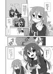 3girls ahoge comic controller crescent facepalm floral_background game_controller glasses kantai_collection kikuzuki_(kantai_collection) long_hair mikazuki_(kantai_collection) mochizuki_(kantai_collection) monochrome multiple_girls nagasioo open_mouth school_uniform translation_request
