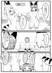 ... 1other 2girls 3koma :d ambiguous_gender animal_ears arm_at_side armpits arms_up ass bangs bathing blush breasts caracal_(kemono_friends) caracal_ears caracal_tail collarbone comic commentary_request constricted_pupils covering covering_crotch dripping embarrassed eyebrows_visible_through_hair furrowed_eyebrows greyscale groin hand_on_hip hand_up highres kemono_friends kyururu_(kemono_friends) looking_at_another looking_down medium_breasts medium_hair monochrome multiple_girls navel nose_blush open_mouth quatre_aaaa serval_(kemono_friends) serval_ears serval_tail short_hair shorts sitting smile spoken_ellipsis standing stomach sweat sweating_profusely tail translation_request twisted_torso v_arms water wet wide-eyed