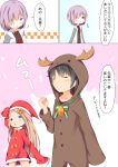 1boy 2girls :d =_= abigail_williams_(fate/grand_order) absurdres animal_costume antlers bangs bell black_dress black_hair blue_eyes blush bow closed_mouth collarbone collared_dress comic commentary_request dress eyebrows_visible_through_hair eyes_closed fake_antlers fate/grand_order fate_(series) forehead fujimaru_ritsuka_(male) green_bow hair_over_one_eye hat highres hood hood_down hood_up hooded_jacket jacket light_brown_hair long_hair long_sleeves mash_kyrielight multiple_girls necktie open_mouth orange_bow parted_bangs parted_lips purple_eyes purple_hair red_dress red_hat red_neckwear reindeer_antlers reindeer_costume santa_costume santa_hat sleeves_past_fingers sleeves_past_wrists smile striped striped_bow su_guryu translation_request very_long_hair white_jacket