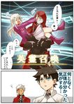 00tuma00 1girl 3boys archer bandage bandages carrying emiya_kiritsugu facepalm fate/grand_order fate/zero fate_(series) hood illyasviel_von_einzbern kicking long_hair long_skirt long_sleeves male_protagonist_(fate/grand_order) multiple_boys open_mouth princess_carry pushing_away short_hair skirt struggling translated translation_request