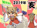 2019 2girls =_= anger_vein ascot comic commentary cosplay detached_sleeves eyes_closed fang gohei gourd hakurei_reimu hakurei_reimu_(cosplay) haniwa_(leaf_garden) highres horn_ornament horns ibuki_suika long_hair long_sleeves multiple_girls new_year nontraditional_miko oni_horns open_mouth orange_hair pig_hat pig_head running shide sidelocks skirt smile touhou translation_request tusks wide_sleeves