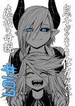 2girls :d blue_eyes closed_mouth collared_shirt commentary_request eyes_closed eyes_visible_through_hair facing_viewer greyscale hair_over_one_eye highres horns juugoya_(zyugoya) looking_at_viewer monochrome multiple_girls musuko_ga_kawaikute_shikatanai_mazoku_no_hahaoya one_eye_covered open_mouth pointy_ears sharp_teeth shirt simple_background slit_pupils smile spot_color teeth white_background wing_collar