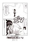 1girl 2koma =3 akatsuki_(kantai_collection) blush chibi chibi_inset comic fringe_trim kantai_collection kouji_(campus_life) long_hair long_sleeves monochrome neckerchief open_mouth pantyhose pleated_skirt sailor_collar scarf school_uniform sepia serafuku skirt solo speech_bubble translation_request walking