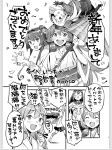 3koma 4girls akashi_(kantai_collection) bottle cat comic commentary_request confetti cowboy_shot flower glasses greyscale hair_flower hair_ornament hair_ribbon highres index_finger_raised japanese_clothes kantai_collection kimono long_hair looking_at_viewer monochrome multiple_girls nonco ooyodo_(kantai_collection) open_mouth oriental_umbrella ponytail ramune ribbon school_uniform serafuku tress_ribbon u-511_(kantai_collection) umbrella yamato_(kantai_collection)