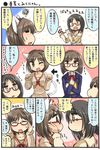 2girls adjusting_glasses animal_ears black_hair brown_hair comic commentary_request fake_animal_ears glasses green_eyes hand_on_another's_face idolmaster idolmaster_cinderella_girls kamijou_haruna kino-sr maekawa_miku multiple_girls one_eye_closed open_mouth paw_pose red-framed_eyewear school_uniform semi-rimless_glasses short_hair sweatdrop translation_request trembling