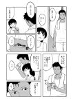 1boy 1girl can comic curtains greyscale hair_tubes highres monochrome open_mouth original photo_album shibasaki_shouji smile tan towel translation_request