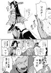 1boy 3girls archer artist_request comic fate/grand_order fate_(series) female_protagonist_(fate/grand_order) hug hug_from_behind minamoto_no_yorimitsu_(fate/grand_order) monochrome multiple_girls translation_request