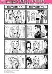 /\/\/\ 2girls 3boys 4koma :3 animal_ears chinese comic crying crying_with_eyes_open facepalm genderswap glasses greyscale hair_ornament hair_stick highres jinlu_tongzi journey_to_the_west kuimu_lang monochrome multiple_4koma multiple_boys multiple_girls otosama sidelocks simple_background snot sweat taishang_laojun tears tissue vest wolf_ears yin_yang yinlu_tongzi