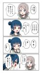 >_< 2girls 4koma :d :o absurdres bangs blue_eyes blue_hair blush comic deadnooodles embarrassed grey_hair hand_to_own_mouth highres love_live! love_live!_sunshine!! multiple_girls open_mouth purple_eyes school_uniform serafuku short_hair side_bun smile sweatdrop translation_request tsushima_yoshiko uranohoshi_school_uniform watanabe_you