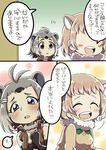 2girls :d ahoge animal_ears beaver_ears black-tailed_prairie_dog_(kemono_friends) blush blush_stickers brown_eyes comic elbow_gloves extra_ears eyes_closed fur_collar fur_trim gloves grey_hair hair_ornament hairclip happamushi jacket kemono_friends light_brown_hair long_sleeves multicolored_hair multiple_girls no_eyes north_american_beaver_(kemono_friends) open_clothes open_jacket open_mouth short_hair sleeveless smile speech_bubble sweater torn_clothes torn_sleeves translation_request