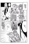 0_0 3girls :o anchor anchor_symbol artist_self-insert bangs black_hair black_legwear blazer blunt_bangs blush cannon check_translation checkered checkered_background comic facepalm female_admiral_(kantai_collection) folded_ponytail greyscale hair_between_eyes hair_ornament hairclip hat hibiki_(kantai_collection) hime_cut holding holding_torpedo inazuma_(kantai_collection) jacket jitome kantai_collection kneehighs long_hair machinery monochrome multiple_girls neckerchief open_mouth pantyhose pleated_skirt ribbon school_uniform serafuku sidelocks skirt solid_circle_eyes sweatdrop tareme torpedo translation_request tsurime turret very_long_hair wakui_souta weapon white_hair