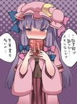 1girl ascot book_to_mouth covering_mouth crescent dress hammer_(sunset_beach) hat long_hair looking_at_viewer mob_cap patchouli_knowledge purple_eyes robe sidelocks solo striped striped_dress touhou translation_request vertical_stripes