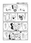 /\/\/\ 2girls 4koma :3 alternate_costume apron bangs bat_wings blunt_bangs blush bow bowtie chibi collared_shirt comic commentary_request cosplay crescent detached_wings dress emphasis_lines enmaided eyebrows_visible_through_hair frilled_skirt frills grabbing greyscale hat hat_bow hat_ribbon highres izayoi_sakuya izayoi_sakuya_(cosplay) long_hair long_sleeves looking_at_another maid maid_apron maid_headdress mob_cap monochrome multiple_girls noai_nioshi open_mouth patch patchouli_knowledge puffy_short_sleeves puffy_sleeves remilia_scarlet ribbon shadow shirt short_hair short_sleeves skirt skirt_set solid_circle_eyes sparkle striped striped_dress sweatdrop touhou translation_request vertical-striped_dress vertical_stripes vest waist_apron wing_collar wings |_|