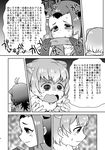 2girls animal_ears beaver_ears black-tailed_prairie_dog_(kemono_friends) blush comic dog_ears greyscale happamushi highres kemono_friends monochrome multiple_girls north_american_beaver_(kemono_friends) speech_bubble text translation_request