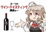 bottle brown_eyes corset grey_hair kantai_collection miniskirt open_mouth pola_(kantai_collection) shirt skirt tanaka_kusao wavy_hair white_coat white_shirt wine_bottle