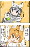 2girls 2koma :< :d =3 animal_ears bangs bare_shoulders blunt_bangs bow bowtie brown_eyes comic hair_between_eyes kemejiho kemono_friends long_hair multiple_girls necktie no_nose open_mouth plains_zebra_(kemono_friends) savannah serval_(kemono_friends) serval_ears serval_print smile striped striped_necktie translation_request trembling zebra_ears