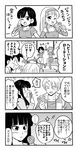 4koma bangs bra_(dragon_ball) comic crop_top detached_sleeves dragon_ball dragon_ball_gt dragon_ball_super emphasis_lines flying_sweatdrops hairband halftone halftone_background high_five highres karaoke mai_(dragon_ball) microphone midriff miniskirt monochrome music navel one_eye_closed open_mouth pan_(dragon_ball) pesogin singing skirt smile son_goten standing standing_on_one_leg tank_top thighhighs translation_request trunks_(dragon_ball) zettai_ryouiki