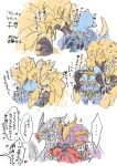 2019 anthro blush capcom claws dragon elder_dragon embarrassed female fur hi_res horn japanese_text jewelry kulve_taroth kushala_daora larger_female lunastra monster_hunter monster_hunter_world size_difference teostra text translation_check translation_request video_games wings yellow_eyes 片桐マヤ