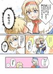 alice_margatroid blonde_hair blue_eyes blush bow braid capelet comic dress embarrassed grey_hair hair_bow hat headwear_removed highres kirisame_marisa long_hair necktie nip_to_chip open_mouth piggyback short_hair smile tears touhou translation_request worried yagokoro_eirin