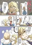 alice_margatroid blonde_hair blush bow braid capelet comic dress eyes_closed hair_bow headwear_removed highres image_sample kirisame_marisa long_hair lying necktie nip_to_chip on_stomach short_hair smile surprised sweat touhou translation_request twitter_sample