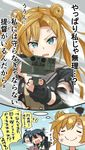 >:o 2girls :o abukuma_(kantai_collection) ahoge aiming_at_viewer black_gloves black_hair blue_eyes bruise c: comic commentary_request double_bun fingerless_gloves gloves highres holding imagining injury kantai_collection light_brown_hair long_hair looking_at_viewer machinery multiple_girls negahami school_uniform serafuku smoke sweat torn_clothes translation_request turret twintails ushio_(kantai_collection)