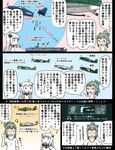 1boy 4girls aircraft aircraft_carrier bow comic glasses green_bow green_hair green_skin hair_bow highres ikazuchi_(kantai_collection) inazuma_(kantai_collection) kantai_collection long_hair metal_gear_(series) metal_gear_solid military military_vehicle multiple_girls northern_ocean_hime p-47_thunderbolt p-51_mustang pale_skin ponytail roy_campbell shinkaisei-kan ship short_sleeves translation_request tsukemon warship watercraft white_hair yuubari_(kantai_collection)