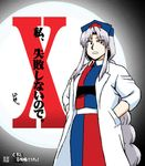 1girl azuki_osamitsu bangs braid comic commentary_request dress gradient gradient_background hands_in_pockets hat labcoat long_hair long_sleeves looking_at_viewer nurse_cap open_mouth parted_bangs sidelocks silver_hair touhou translation_request yagokoro_eirin