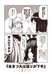 +++ 2girls 2koma ^_^ ^o^ akitsu_maru_(kantai_collection) casual comic commentary_request cup drinking_glass eyes_closed greyscale grin hand_on_own_cheek hands_together holding holding_cup kantai_collection kouji_(campus_life) long_hair long_sleeves monochrome multiple_girls open_mouth revision ryuujou_(kantai_collection) shaded_face short_hair slit_pupils smile speech_bubble translated twintails