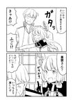 >:o /\/\/\ 1boy 1girl 2koma :o admiral_(kantai_collection) blush comic commentary dress elbow_gloves empty_eyes gloves greyscale ha_akabouzu hair_ribbon hallway headgear highres hug kantai_collection long_hair low_twintails military military_uniform monochrome murakumo_(kantai_collection) naval_uniform pinafore_dress rectangular_mouth ribbon shaded_face sweatdrop tied_hair translated trembling tsurime twintails unbuttoned unbuttoned_shirt undershirt uniform very_long_hair white_background white_hair window
